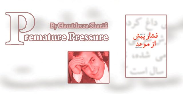 Premature Pressure / By Hamidreza Sharifi